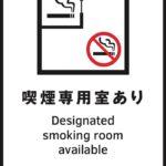 喫煙専用室をご用意しています