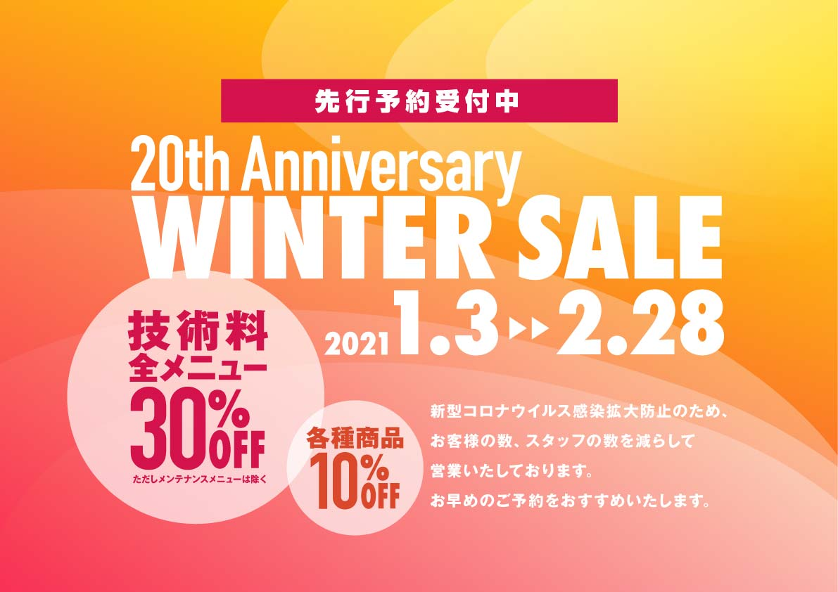 20周年ウィンターキャンペーン 技術料30%OFF 全商品10%OFF